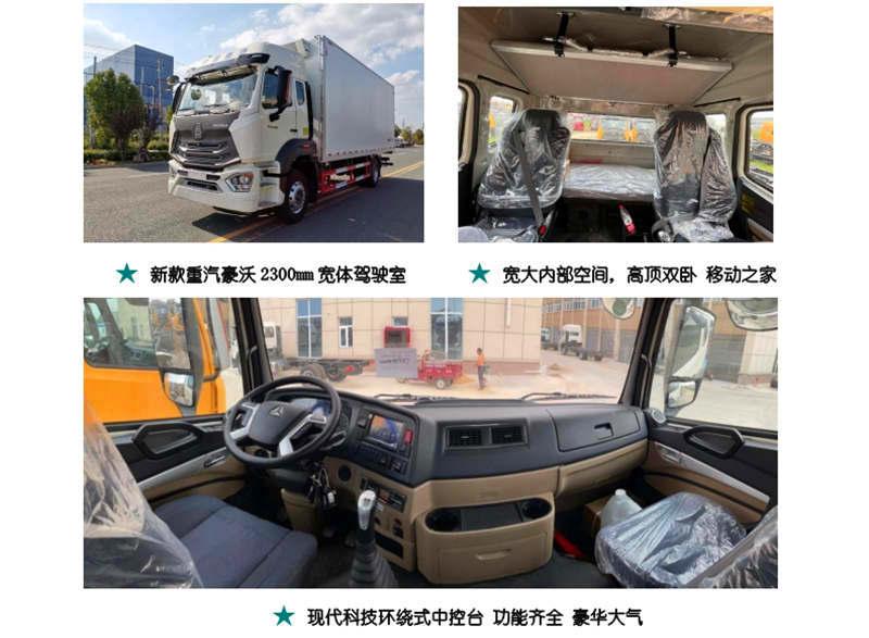 新款国六重汽豪沃6米8冷藏车底盘多少钱?