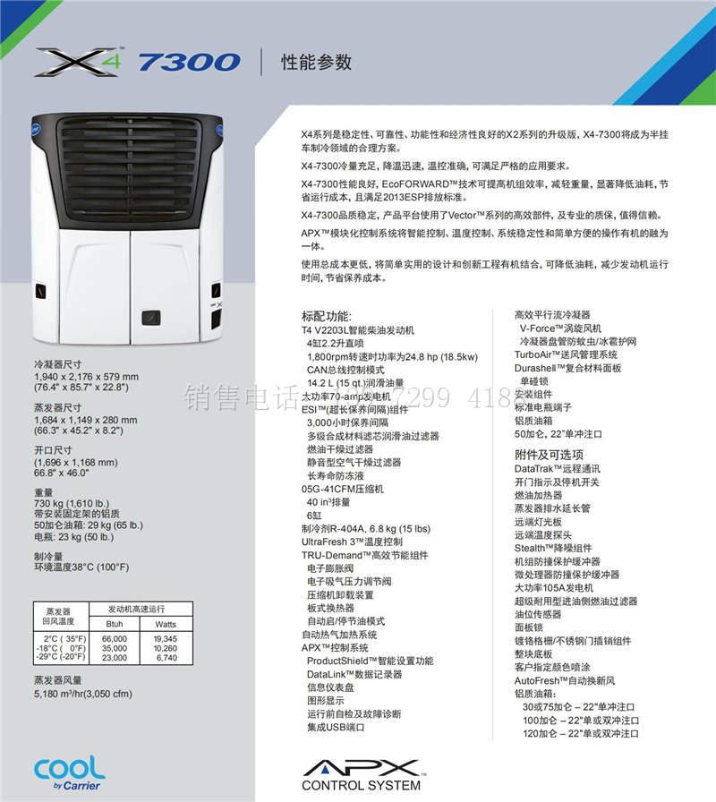 13米6一体半挂冷藏车配开利大凤凰X4-7300独立制冷机组参数价格